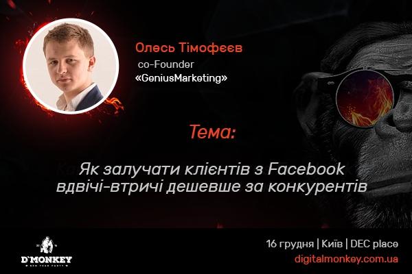 Геній і мільйонер в одній особі: на Digital Monkey виступатиме Олесь Тімофєєв