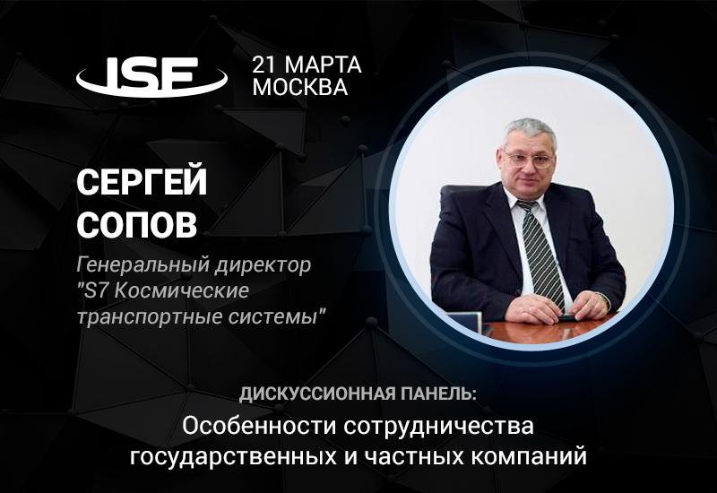Гендиректор S7 Space Сергей Сопов обсудит особенности развития частных и государственных структур