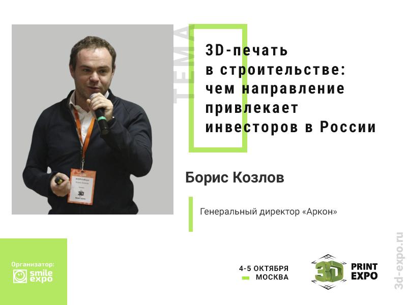 Генеральный директор «Аркон» Борис Козлов расскажет о 3D-печати в строительстве