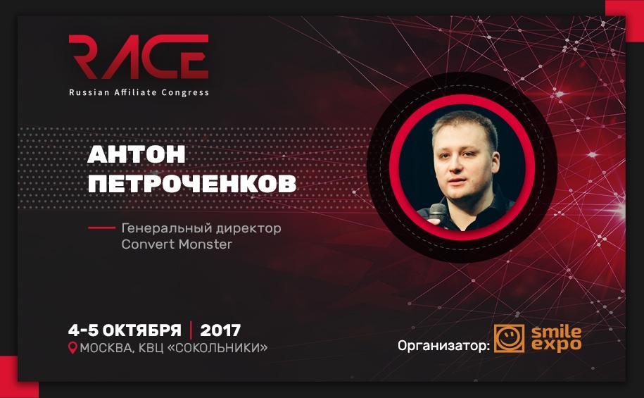 Генеральный директор Convert Monster Антон Петроченков: «Каким должен быть идеальный лендинг?»