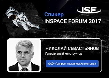 Генеральный конструктор «Газпром космические системы» Николай Севастьянов расскажет о перспективах коммерциализации космических технологий на INSPACE FORUM 2017