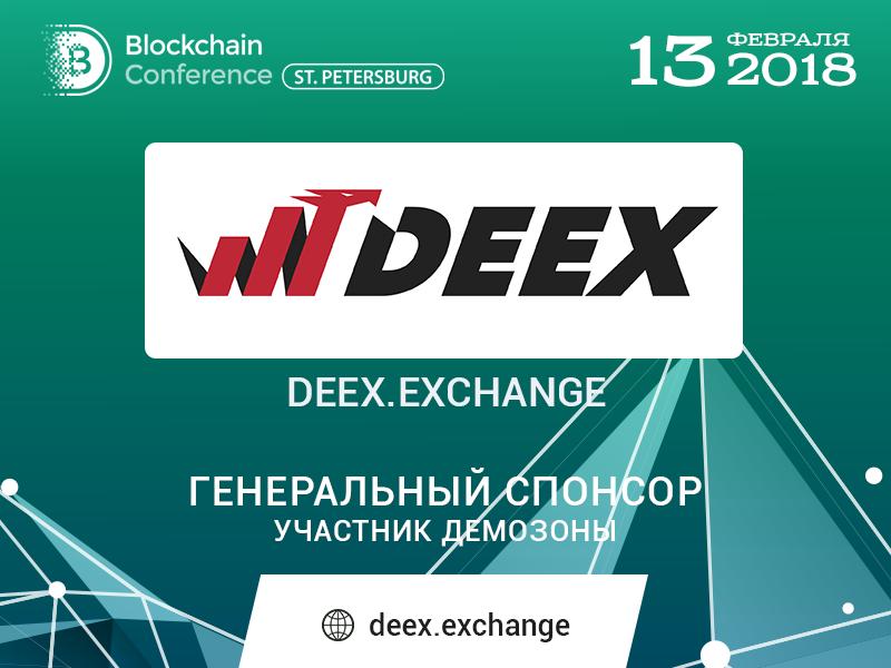 Генеральный спонсор Blockchain Conference St. Petersburg – уникальный проект DEEX.EXCHANGE