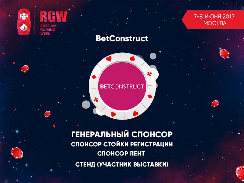Генеральный спонсор RGW Moscow – компания BetConstruct