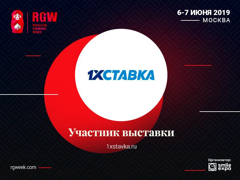 Генеральный спонсор RGW станет участником выставки