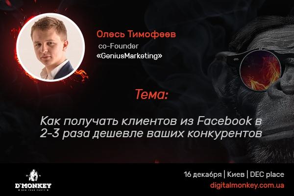 Гений и миллионер в одном лице: на Digital Monkey выступит Олесь Тимофеев