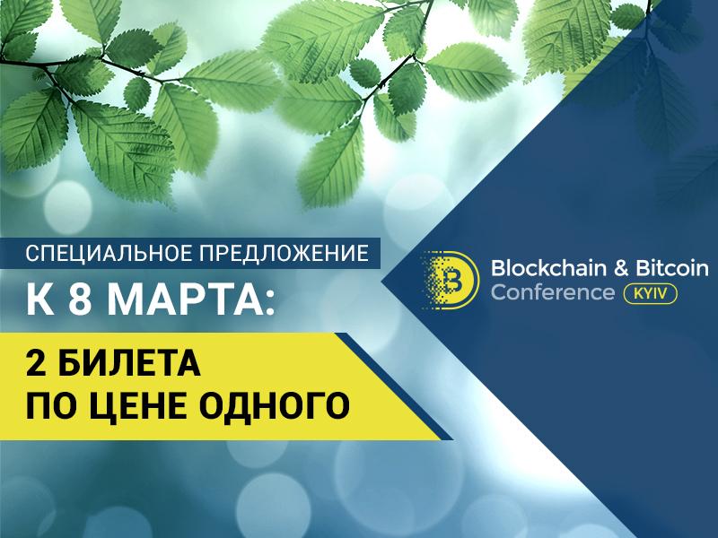 Женский день с Blockchain & Bitcoin Conference Kyiv: каждый второй билет – в подарок
