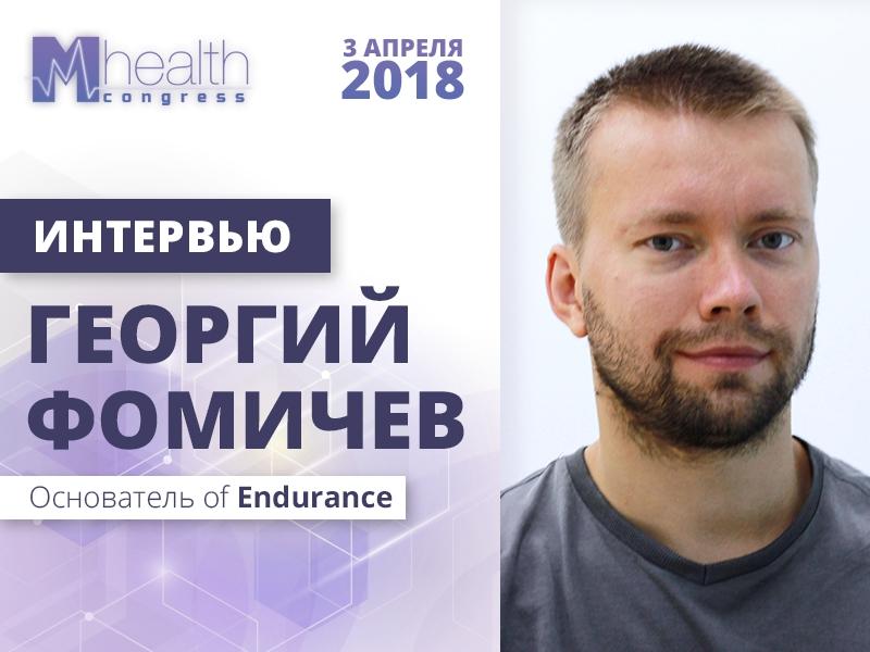 Георгий Фомичев на конференции M-Health Congress: перспективы использования чат-ботов при лечении и профилактике болезней