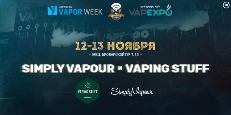 Жидкости от лучших брендов для клауд-контеста на Ukrainian Vapor Week