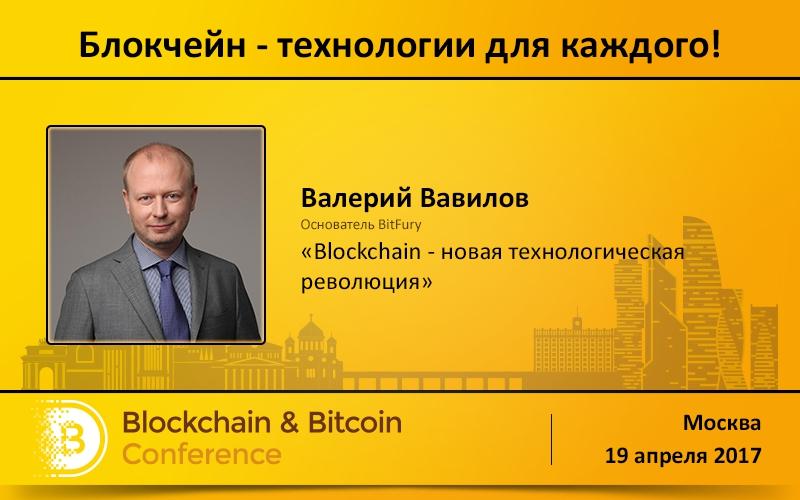 Глава легендарной BitFury Group Валерий Вавилов выступит на Blockchain & Bitcoin Conference