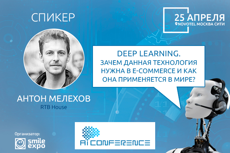 Глава RTB House на AI Conference – о глубоком обучении в электронной коммерции