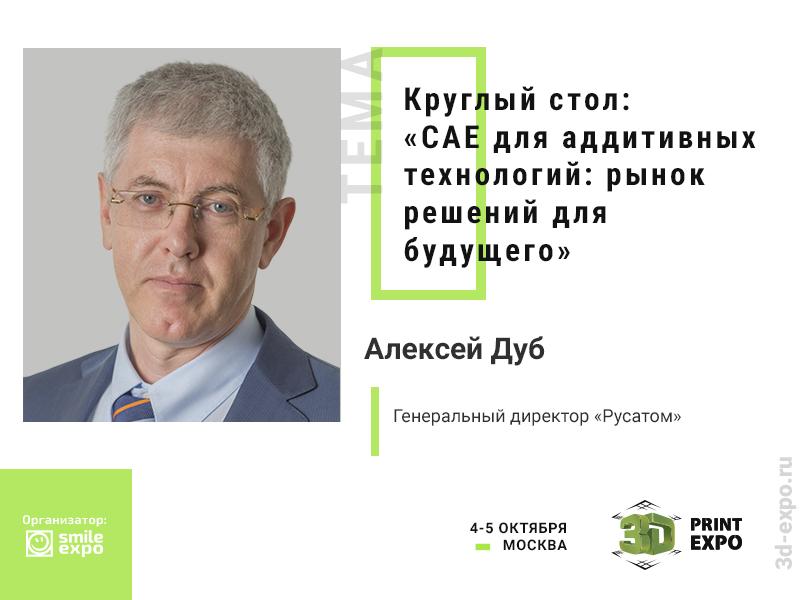 Глава «РусАТ» Алексей Дуб станет участником круглого стола о перспективах САЕ-решений для 3D-печати