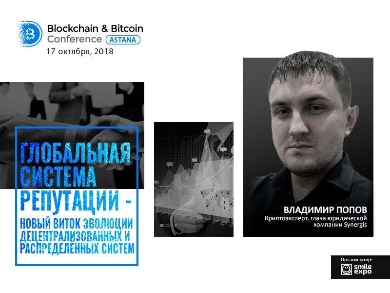 Глава Synergis Владимир Попов проанализирует появление репутационных систем на Blockchain & Bitcoin Conference Astana