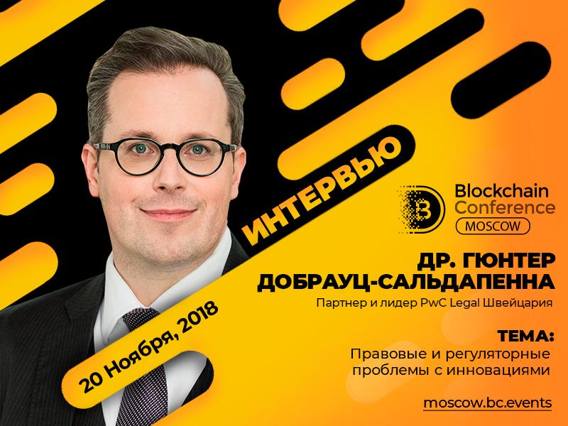 Главная проблема – отсутствие универсальных правил для блокчейна – Guenther Dobrauz-Saldapenna, партнер и глава PwC Legal Switzerland