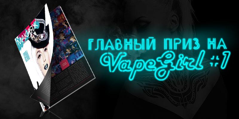 Vapexpo в Украине, Киев 244