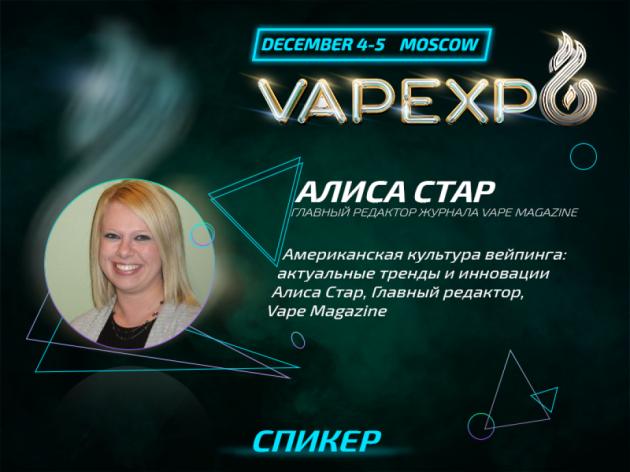 http://www.smileexpo.ru/public/upload/news/glavniy_redaktor_vapemagazine_rasskaget_ob_amerikanskoy_kult_14482943774771_image.png