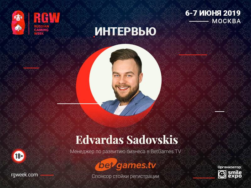 Главное преимущество – качество, опыт и стратегическое направление. Интервью с Edvardas Sadovskis, Business Development Manager в BetGames.TV