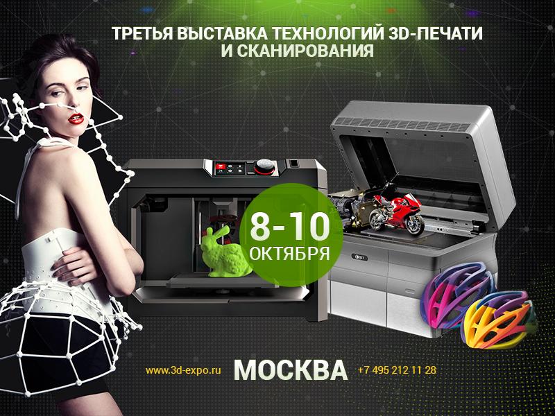 Главное событие осени – выставка-конференция 3D Print Expo 2015