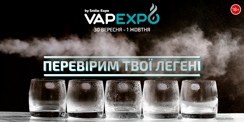 Глибокий вдих – і перемога! Новий челендж перевірить місткість твоїх легенів на VAPEXPO Kiev 2017
