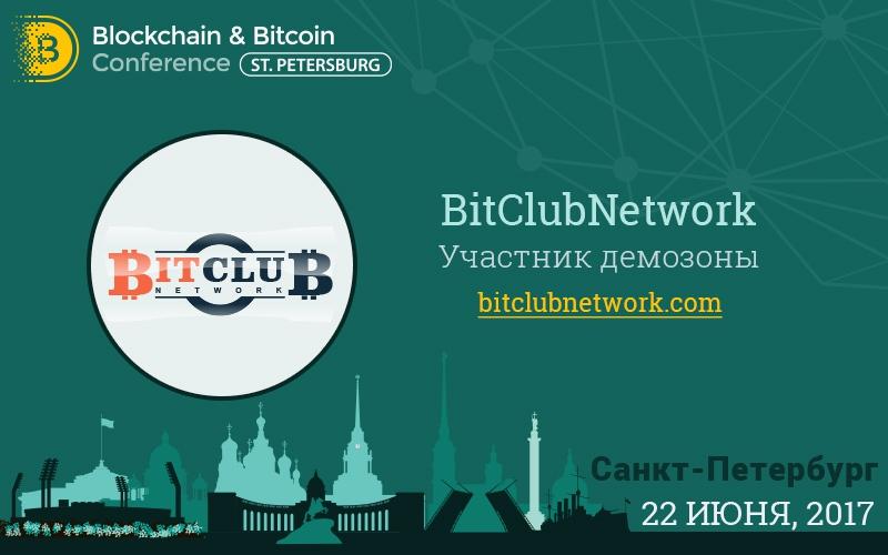 Глобальная криптосеть BitClub представит на Blockchain & Bitcoin Conference пулы для майнинга