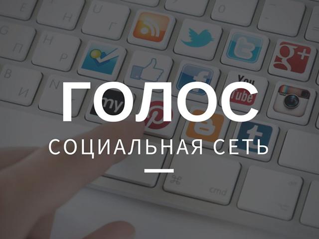 «Голос» опроверг слухи о блокировке Роскомнадзором