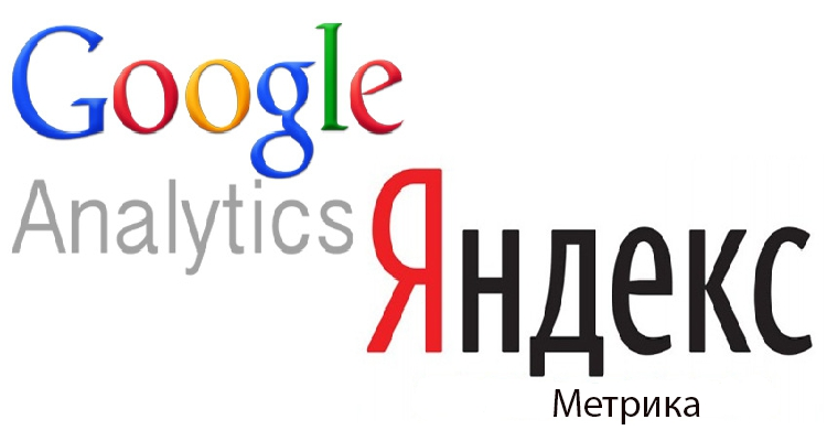 Google Analytics и Яндекс.Метрика: яркие изменения сервисов 2015 года