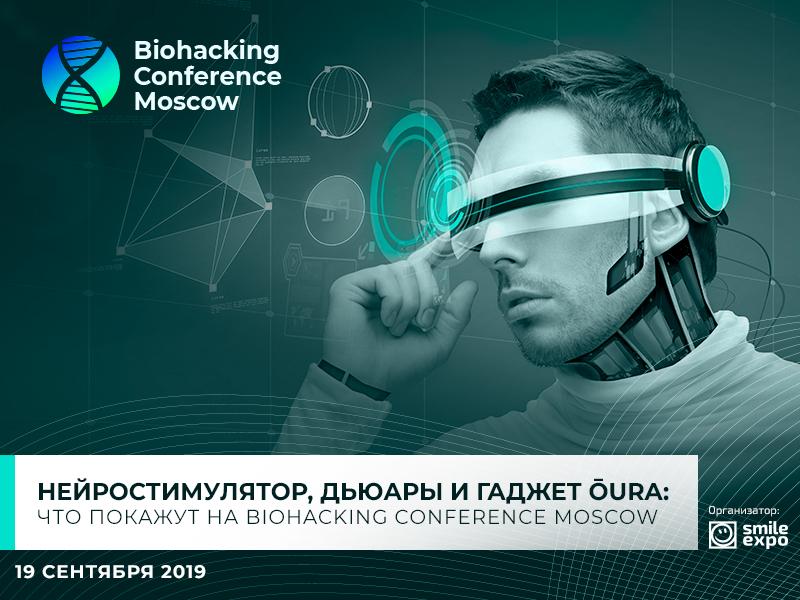 Гости Biohacking Conference Moscow протестируют устройства для биохакинга в действии
