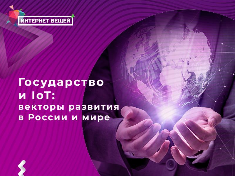 Государство и IoT: векторы развития в России и мире