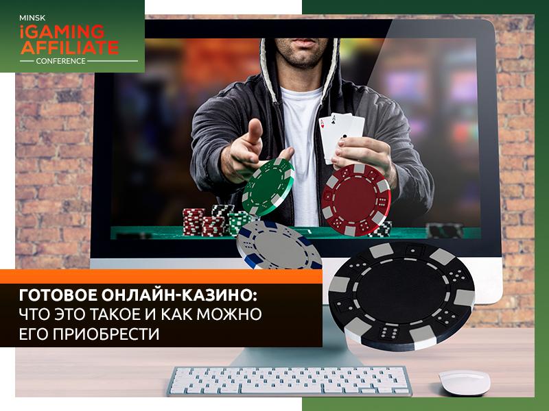казино купить онлайн готовое