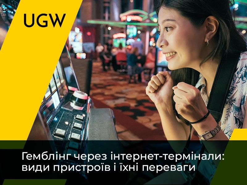 Ігрові інтернет-термінали: види й переваги для гемблінгу
