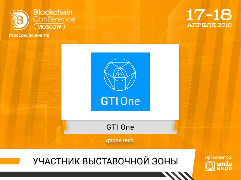 GTI One, арендодатель майнингового оборудования, будет представлен на выставке Blockchain Conference Moscow