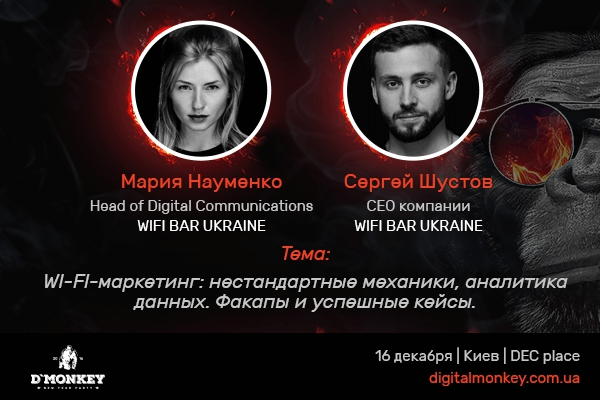 Гуру WIFI BAR Ukraine расскажут о рекламе в Wi-Fi-сетях
