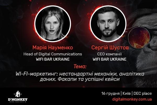 Гуру WIFI BAR Ukraine розкажуть про рекламу у Wi-Fi-мережах
