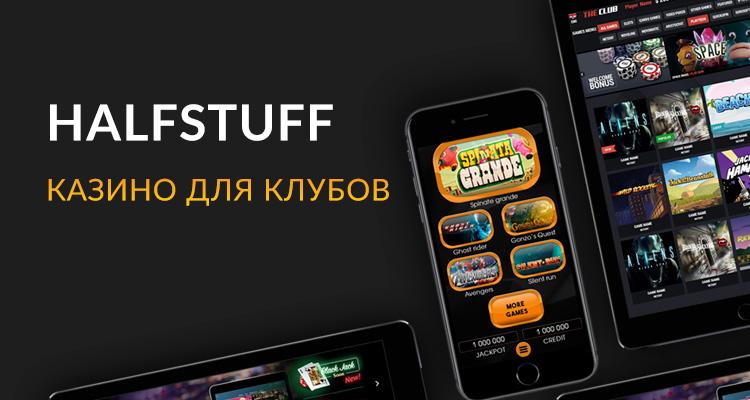 Halfstuff казино для клубных систем