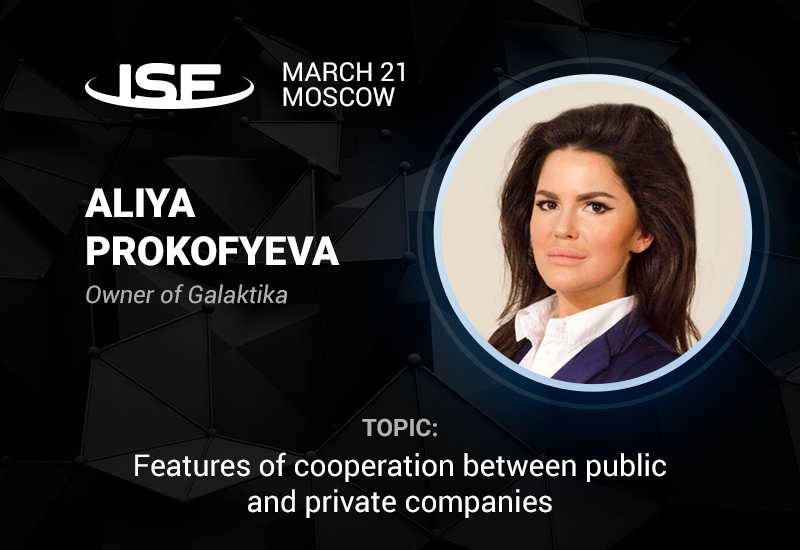 Head of Galaktika Aliya Prokofyeva – a participant of the panel discussion at ISF-2018