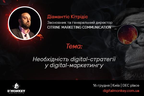 Хедлайнер Digital Monkey – спікер європейських конференцій Діамантіс Кітрідіс