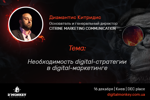 Хедлайнер Digital Monkey – спикер европейских конференций Диамантис Китридис