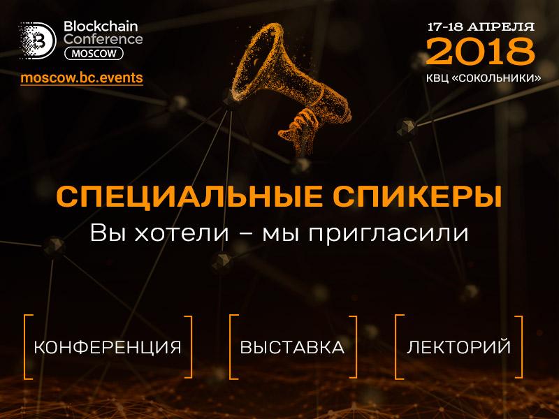 Хедлайнеры Blockchain Conference Moscow: представители Госдумы, DASH, IBM, PwC, Сбербанка, «10$ Баффета»