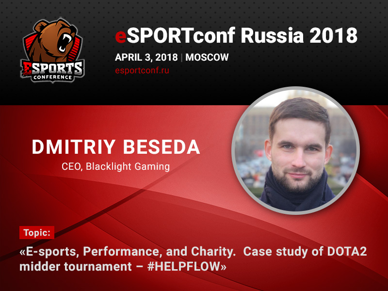How to organize a charity tournament on DOTA 2: opinion of expert on e-sports and marketing Dmitry Beseda