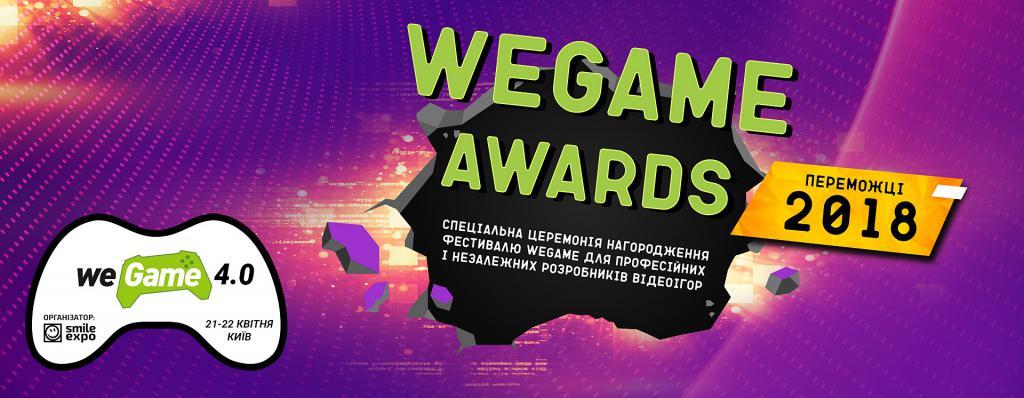Хто став переможцем WEGAME Awards цього року