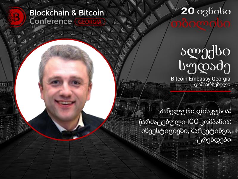 ვემზადებით ICO - თვის. Bitcoin Embassy Georgia-ს დამფუძნებლის ალექსი სუდაძის FAQ Blockchain & Bitcoin Conference Georgia 2018-ზე.