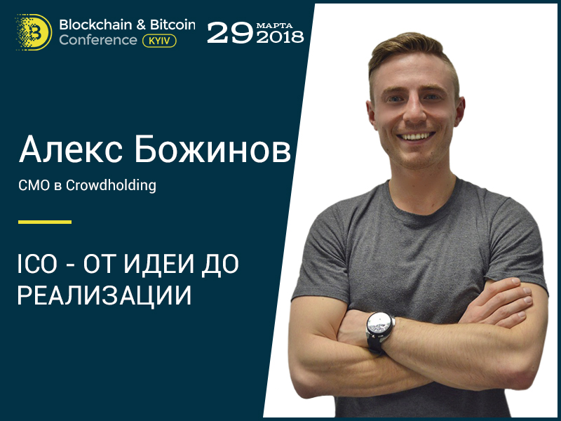 ICO: от идеи – к рынку. Выступление Алекса Божинова на Blockchain & Bitcoin Conference Kyiv