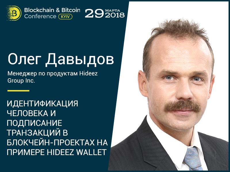 Идентификация человека в блокчейн-проектах: менеджер по продуктам Hideez Group раскроет тему на Blockchain & Bitcoin Conference Kyiv