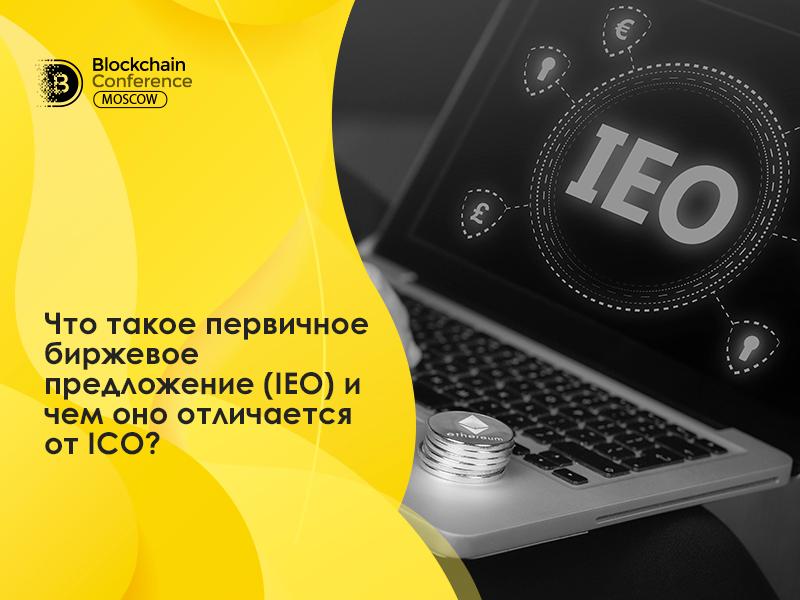 IEO – новый виток в эволюции ICO? Как криптовалютные инвестиции могут стать более прозрачными