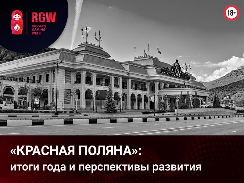 Игорная зона «Красная Поляна»: прибыль стремительно растет