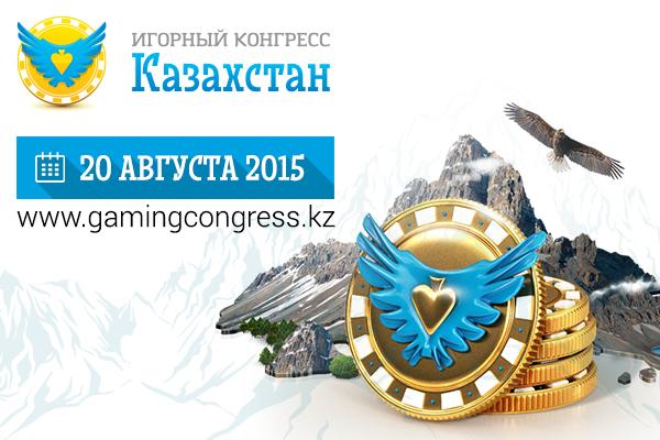 Игорный бизнес в Казахстане: специфика работы и способы развития