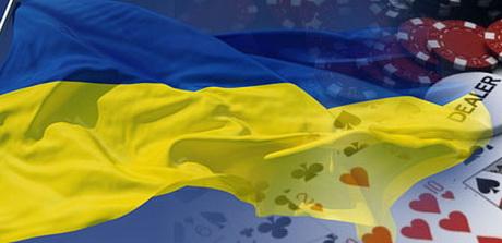Игорный бизнес возвращается в Украину