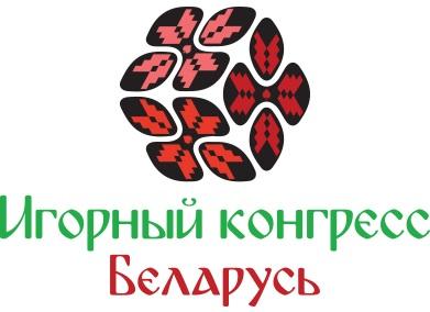 Игорный конгресс Беларусь: в октябре состоится самое яркое событие белорусской азартной индустрии
