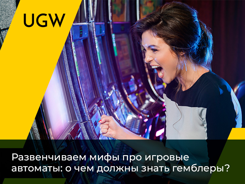 Игровые автоматы в казино: топ-8 мифов