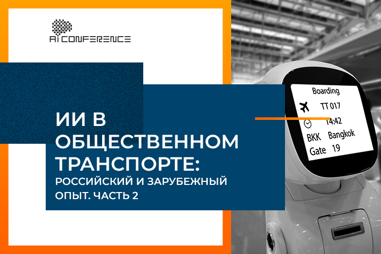 ИИ в общественном транспорте: российский и зарубежный опыт. Часть 2