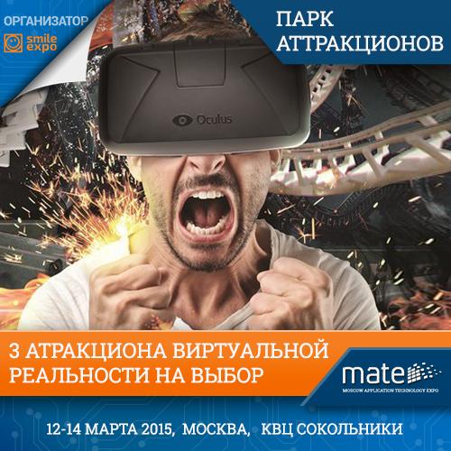 III Международная выставка MATE 2015